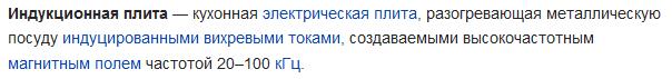 Индукционная плита - определение из википедии
