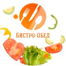 Бистро-Обед – это возможность вкусно и правильно питаться каждый день за разумную плату!
