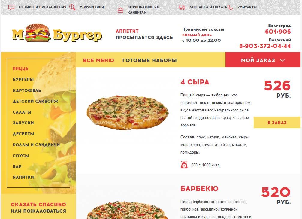 Доставка пиццы в могилеве