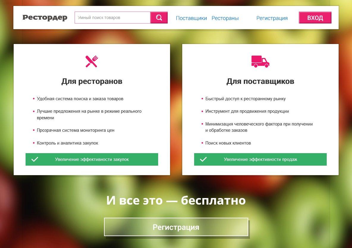 Удобный сервис для поиска потенциальных поставщиков - restorder.ru