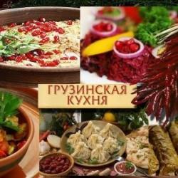 Особенности блюд грузинской кухни