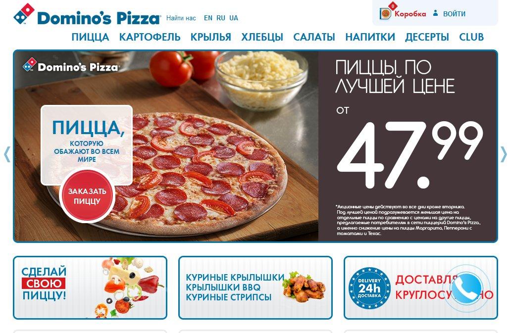 Заказ пиццы в лучшей пиццерии Украины