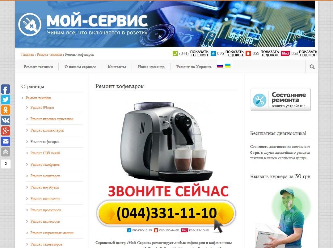 Ремонт кофеварок Rowenta