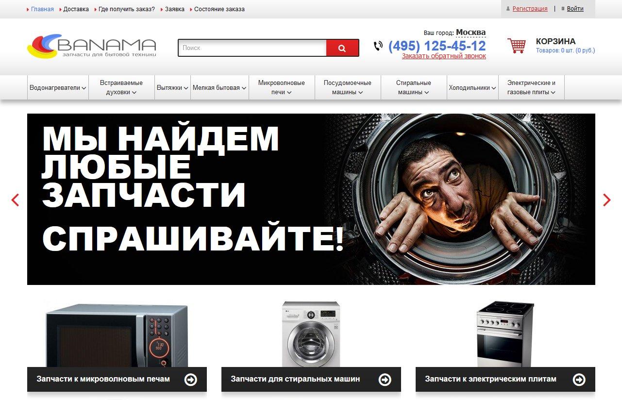 banama.ru - запчасти для микроволновых печей