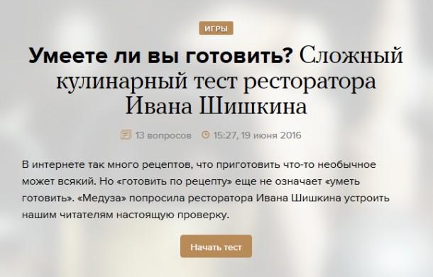 Умеете ли вы готовить? Сложный кулинарный тест ресторатора Ивана Шишкина