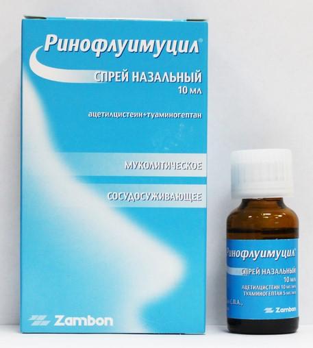 Ринофлуимуцил. Здоровье для деток