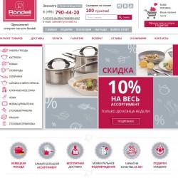 Официальный интернет магазин Rondell в Москве и московской области