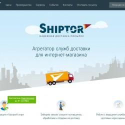 Служба доставки для интернет-магазинов — доверьтесь Шиптор!