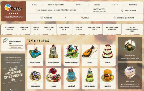 Торт на заказ от кондитерской Тутто