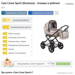 Несколько советов для хорошего выбора коляски для ребенка. Люлька или трансформер?