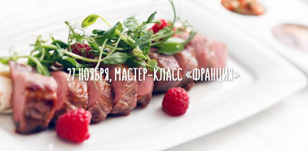 obuchenie-v-kulinarnoy-shkole-v-moskvec