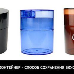 Вакуумный контейнер – способ сохранения вкуса и аромата
