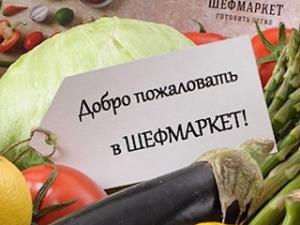 Компания Шефмаркет начала доставлять ингредиенты для приготовления разнообразных блюд